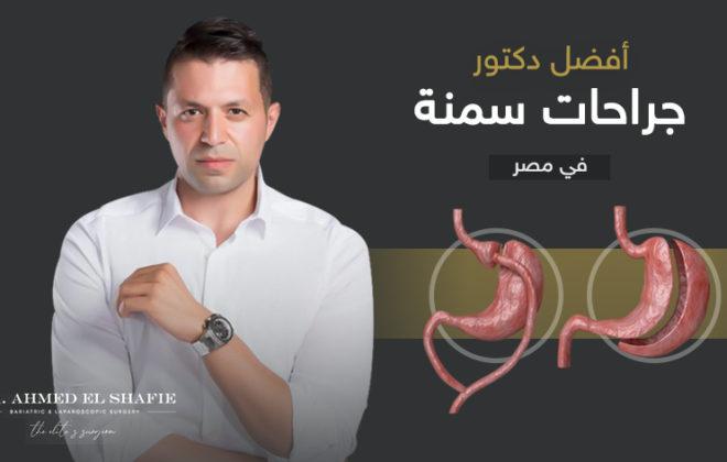 من افضل دكتور جراحة سمنة في مصر