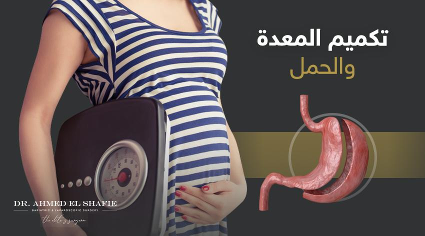 علاقة عملية التكميم و الحمل