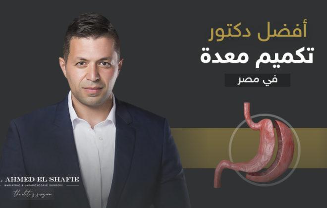 دكتور تكميم معدة في مصر
