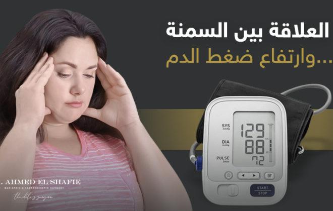 العلاقة بين السمنة وارتفاع ضغط الدم