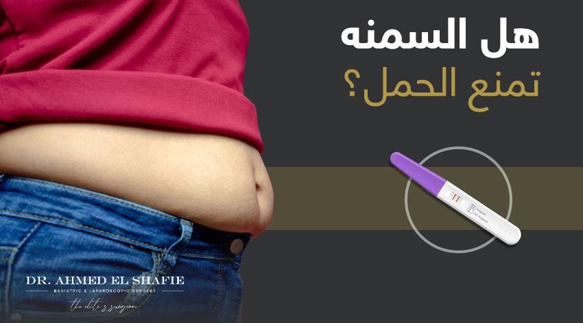 سمنة البطن تمنع الحمل